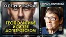 Светлана Жарникова О Петре и бороде чуди геополитике и допетровском Питере ProtoHistory
