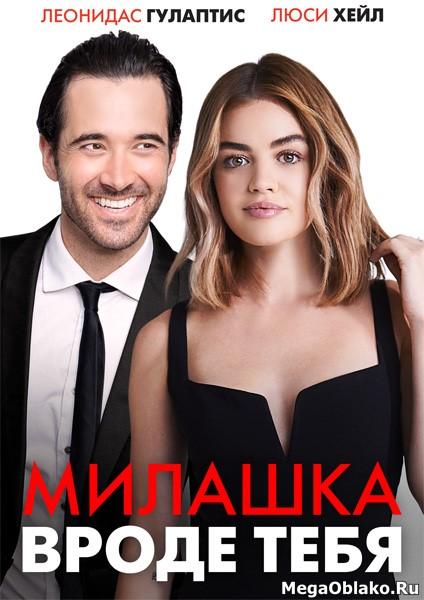 Порнолоджи, или Милашка как ты / A Nice Girl Like You (2020/WEB-DL/WEB-DLRip)
