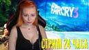 СТРИМ 24 ЧАСА Far Cry 3 полное прохождение | HARD | Ты знаешь, что такое безумие? (перезалив)