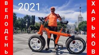Велодень 2021 Харьков.