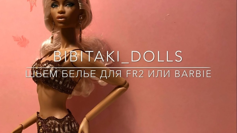 Одежда для кукол Как сшить нижнее белье для Барби или FR2