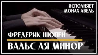 Ф.Шопен – Вальс ля минор / Исполняет Монах Авель /  - Waltz in A minor
