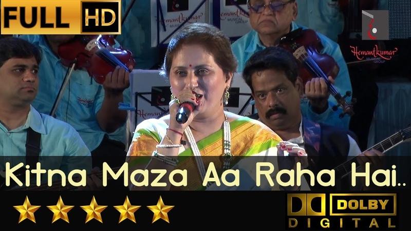 Kitna Maza Aa Raha Hai कितना मज़ा आ रहा है from Raja Jani 1972 by Gauri Kavi