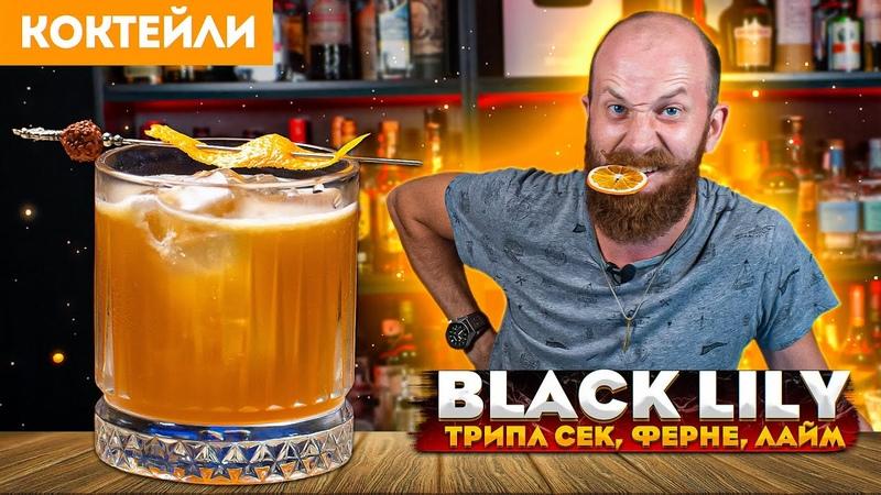 BLACK LILY коктейль с Куантро Ферне и соком лайма