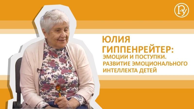 Юлия Гиппенрейтер эмоции и поступки Развитие эмоционального интеллекта детей