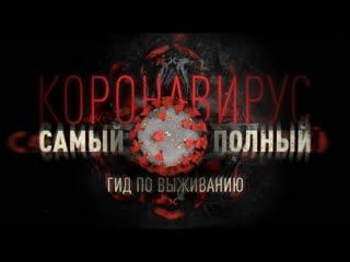 Самый полный гид по коронавирусу COVID-19 в России — «Эпидемия» с Антоном Красовским
