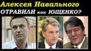 СРОЧНО! АЛЕКСЕЯ НАВАЛЬНОГО ОТРАВИЛИ СПЕЦСЛУЖБЫ как и Виктора Ющенко отравление химическим веществом