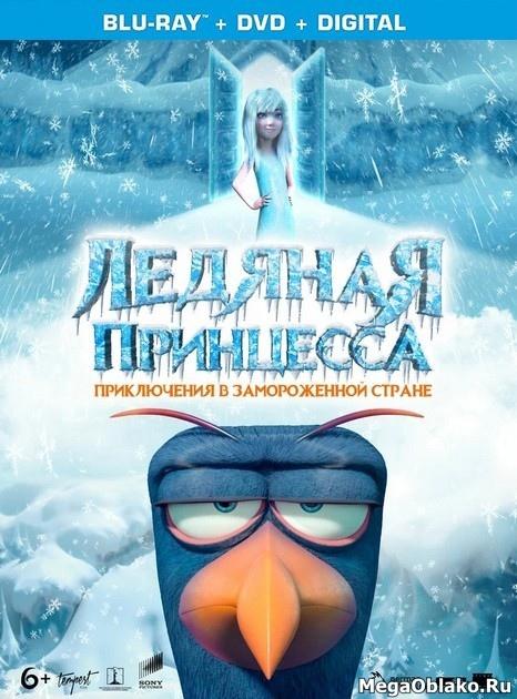 Ледяная принцесса / Tabaluga (2018/BDRip/HDRip)