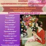 ШЬЕМ СУДЬБУ. Семинар Арины Никитиной. Тольятти 25 ЯНВАРЯ-29 МАРТА