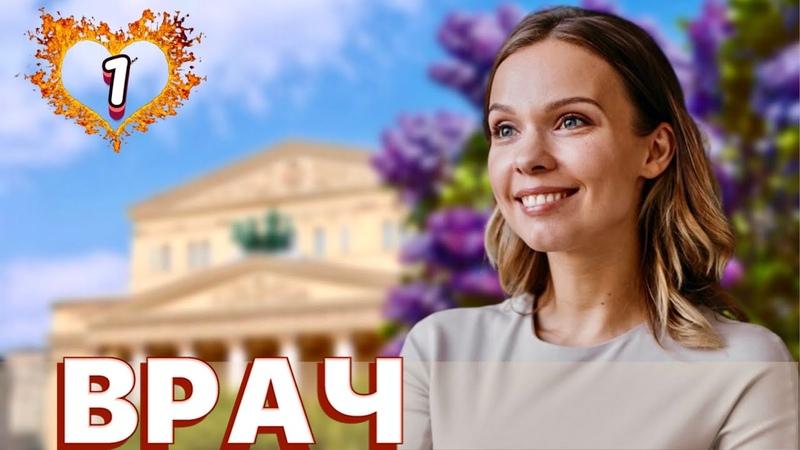 Шикарная мелодрама Врачиха русские мелодрамы новинки 2021 фильмы сериалы 2021