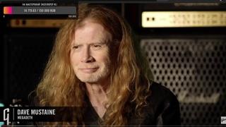 Перевод и обсуждение. Dave Mustaine в Gibson.