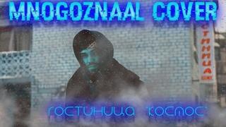 Mnogoznaal - Гостиница Космос (COVER by Ilya Anokhin)    1ДУБЛЬ