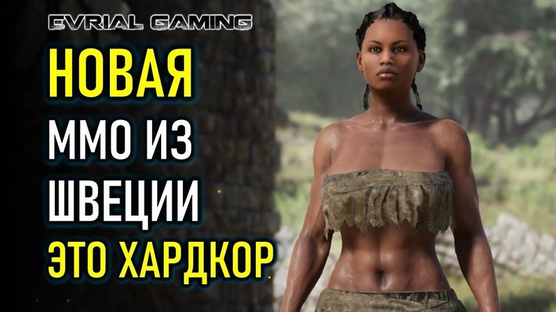 MORTAL ONLINE 2 НОВАЯ MMORPG ПЕРВЫЙ ОБЗОР АЛЬФА ТЕСТ