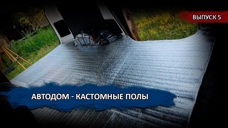 Выпуск 5 Автодом КАСТОМНЫЕ ПОЛЫ фанера утеплитель линолеум ковролин в Mitsubushi Delica