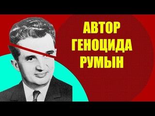 Красная диктатура Румынии. Николае Чаушеску.