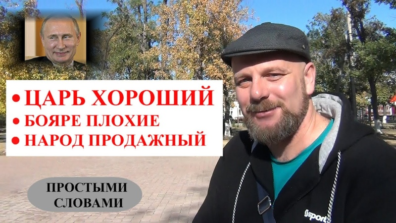 НОДовцы о главной беде россиян 20 10 2020 Разговор с пытливым скептик из Донбасса