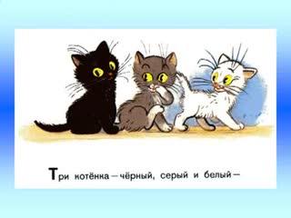В.Сутеев. Три котёнка_озвученный диафильм
