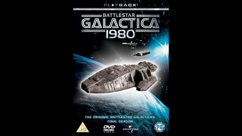 Звездный крейсер Галактика серия 9 1980