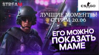 """Обзор на Егор Шип """"Где же Валя?"""" + лучшие приколы и шутки со стрима  CS:GO Counter Strike"""