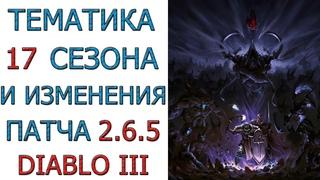 Diablo 3: Тематика 17 сезона и изменения  в патче