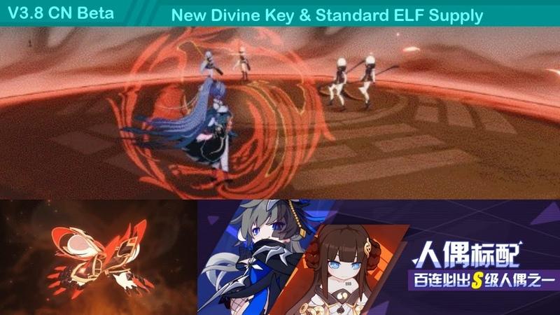 V3 8 Beta New Divine Key Standard ELF Supply Honkai Impact 3 崩坏3