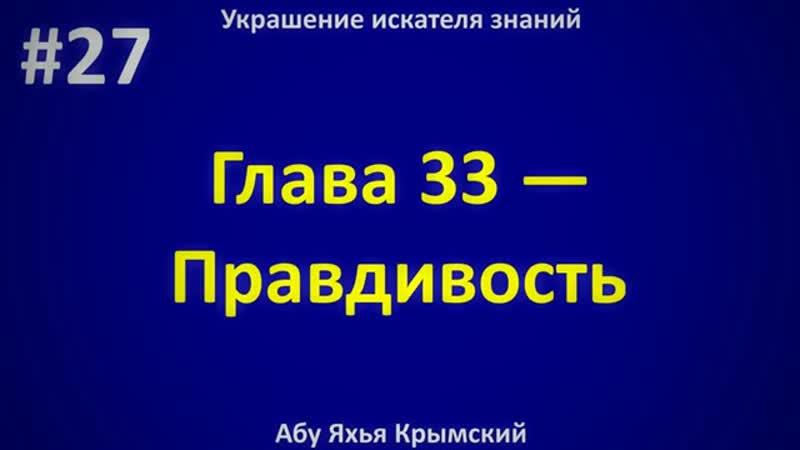 27 Украшение искателя знаний Абу Яхья Крымский