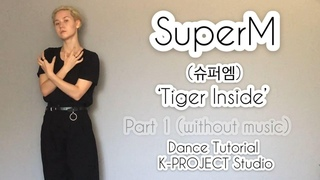 SuperM 슈퍼엠 'Tiger Inside' Dance Tutorial | K-PROJECT Studio [MIRROR] Part 1