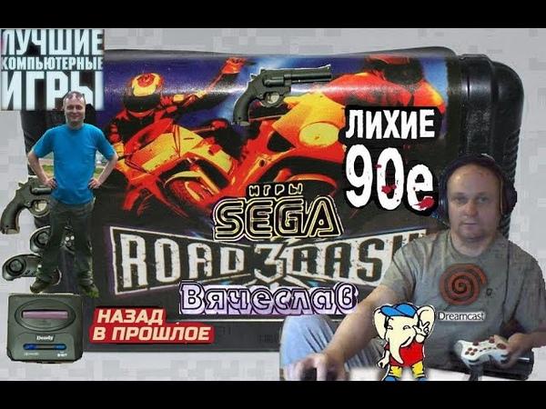 Sega Mega Drive 2 Road Rash 3 Асфальтная Болезнь Часть 3 Лихие 90е игра детства Вячеслав