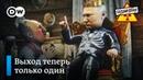 Как Лукашенко к Путину ездил. Жесткий ответ Европы. Новости нашей общаги –Заповедник, выпуск 137