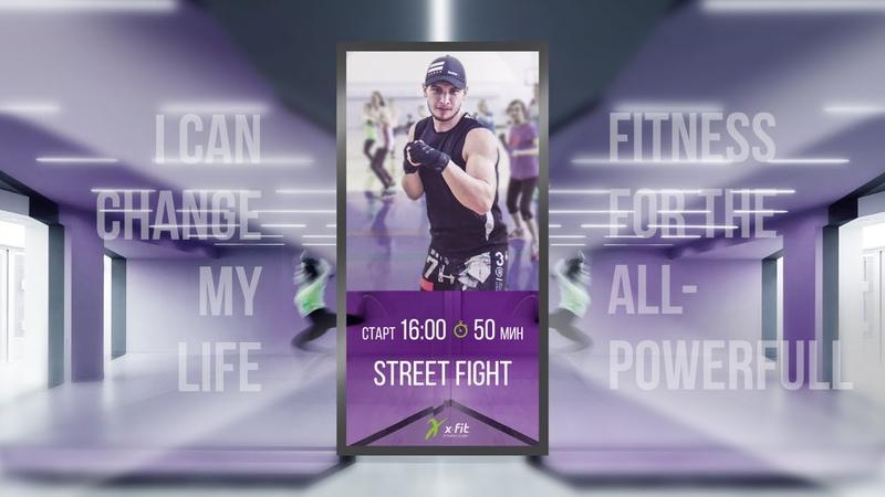 Онлайн тренировка STREET FIGHT с Русланом Пановым 2 июня 2020 X Fit