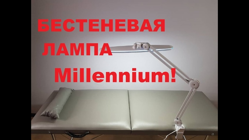БЕСТЕНЕВАЯ ЛАМПА Millennium Лампа для наращивания ресниц