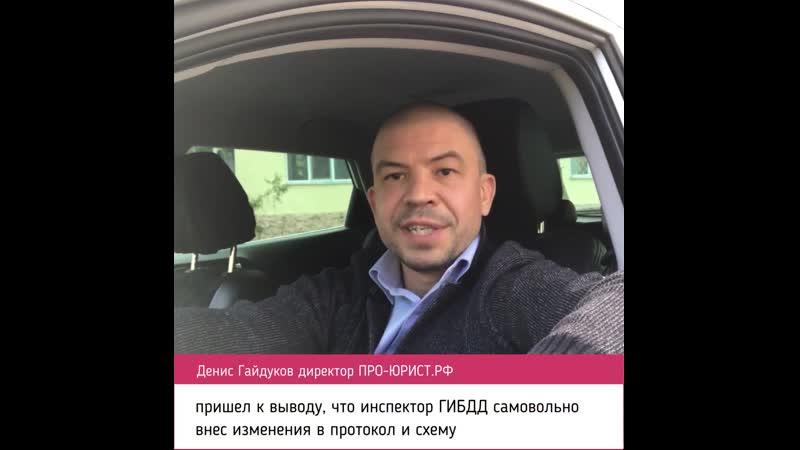 Фальсификация доказательств по делу инспектором ГИБДД