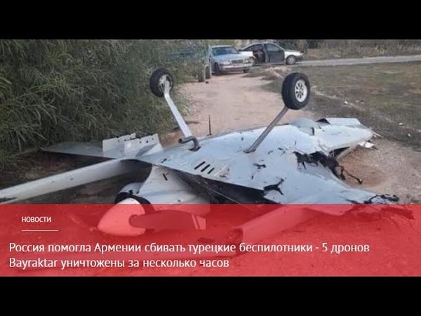 Российские военные в Карабахе помогли Армении за 2 часа сбить 5 турецких беспилотников Bayraktar