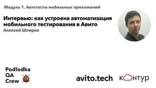 Podlodka QA Crew – Как устроена автоматизация тестирования приложений в Авито
