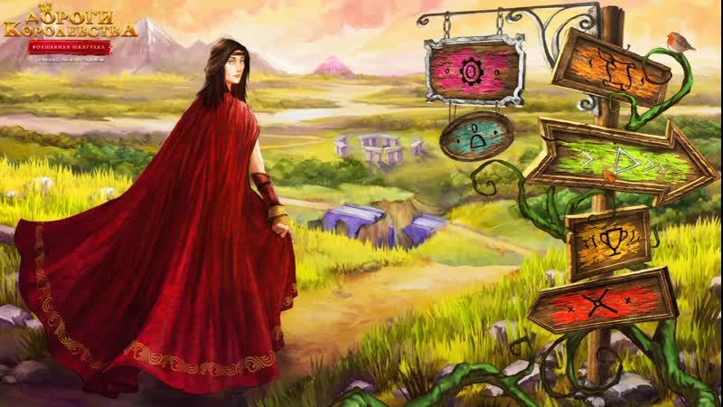 Дороги королевства Волшебная шкатулка Royal Roads The Magic Box Игровой процесс Русский