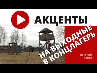 В Карелии школьникам будут наглядно показывать, какие страдания испытывали узники финских концлагерей