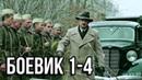 ВОЕННЫЙ БОЕВИК Штрафник Серии с 1 по 4 РУССКИЕ БОЕВИКИ, ВОЕННЫЕ ФИЛЬМЫ, ДЕТЕКТИВЫ