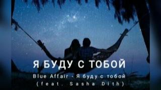 Blue Affair - Я буду с тобой (feat. Sasha Dith) 2014