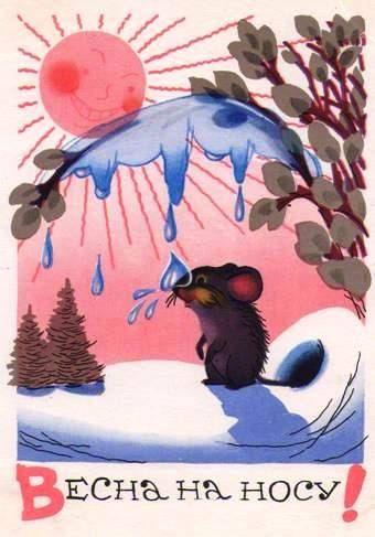 фотограф советская открытка весна на носу речь идет