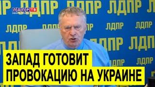"""""""Ждите новый боинг"""" Новое заявление Жириновского про Украину"""