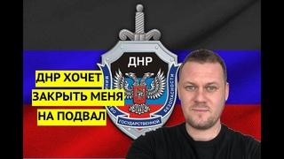 ДНР хочет посадить меня на подвал! Боевики объявили в розыск Дениса Казанского