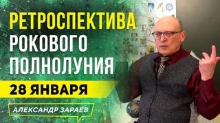 РЕТРОСПЕКТИВА РОКОВОГО ПОЛНОЛУНИЯ 28 ЯНВАРЯ   АЛЕКСАНДР ЗАРАЕВ 2021