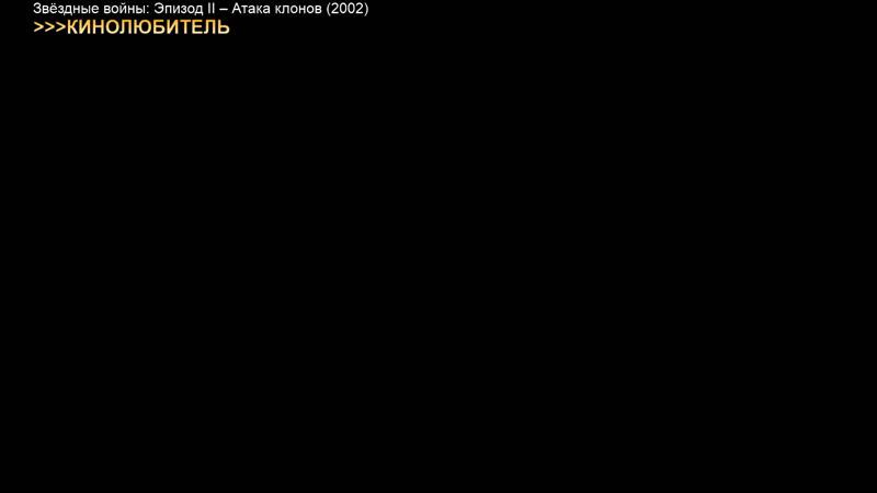 Звёздные войны: Эпизод II – Атака клонов (2002)