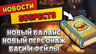 Как получить Алмазы за приглашение друга в Suspects? Изменение Баланса в Саспектс за роль Убийцы