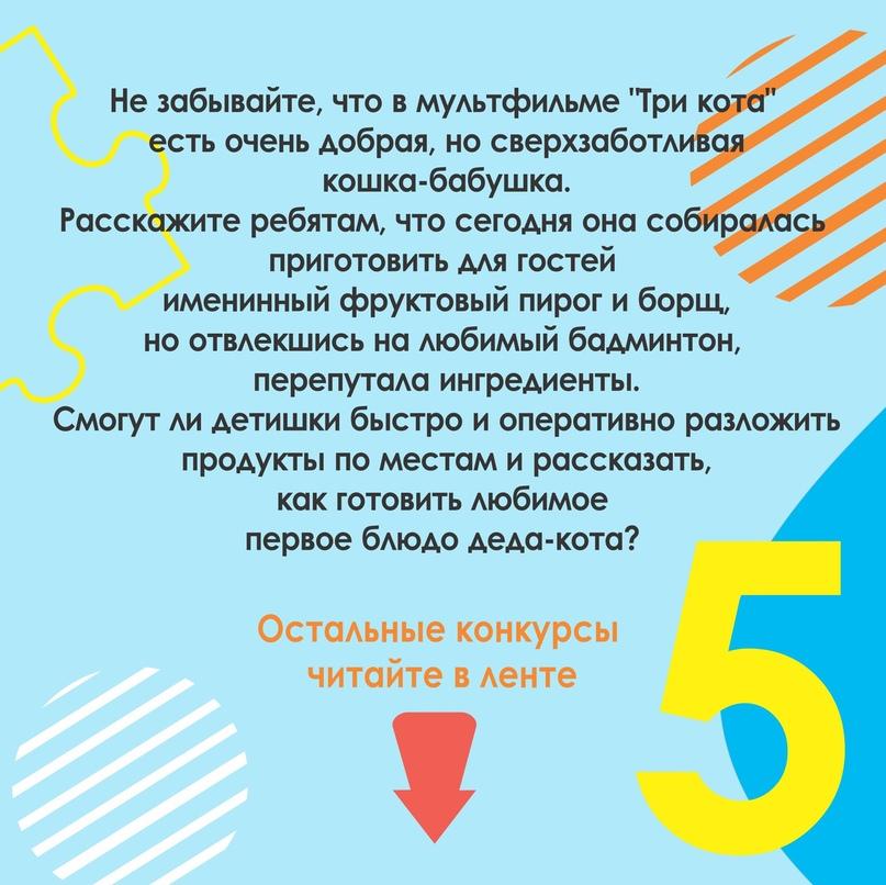 10 конкурсов для праздника Три Кота, изображение №5