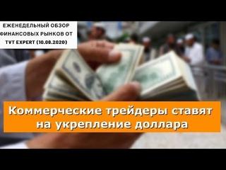 ✅ Еженедельный обзор финансовых рынков от TVT Expert ()