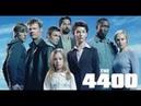 Четыре тысячи четыреста I 4400 - 4 серия (сезон 1) I ФАНТАСТИКА