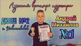 ~Андрей Михайлов~Лучший вратарь турнира