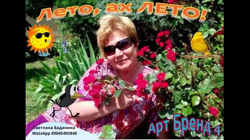 Светлана Баданина WatsApp 89045492840