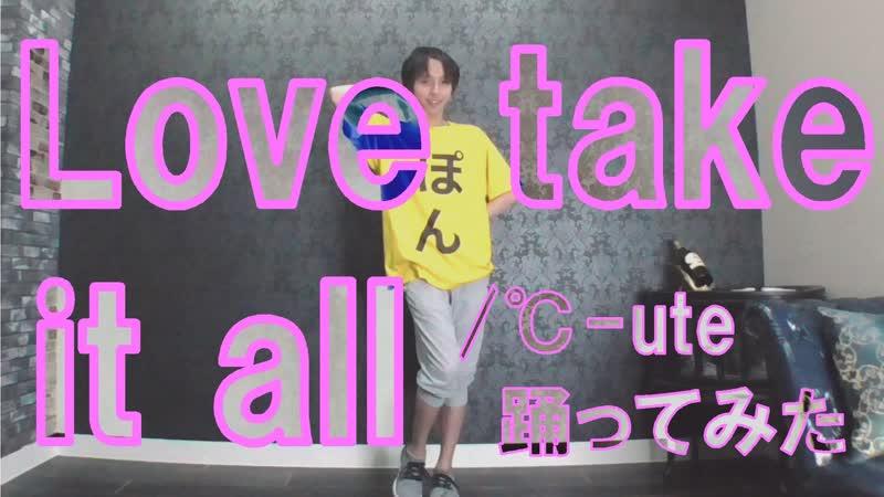 ぽんでゅ Love take it all℃ ute踊ってみた ハロプロ 1080 x 1920 sm36497553
